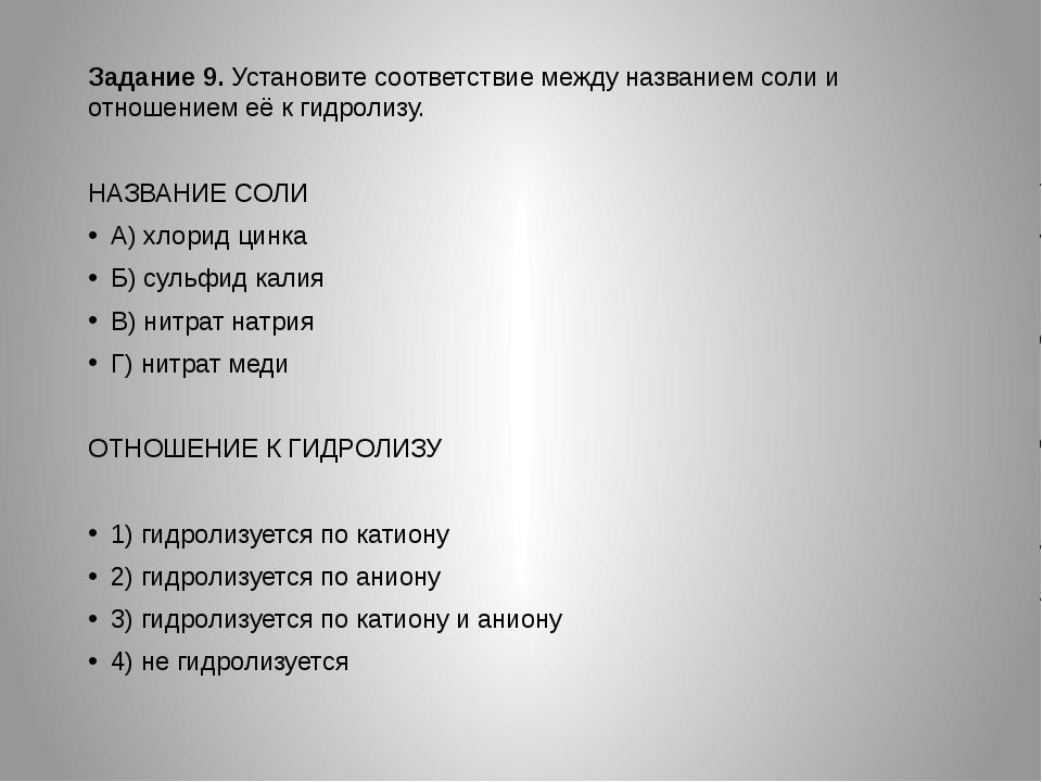 Задание 9. Установите соответствие между названием соли и отношением её к гид...