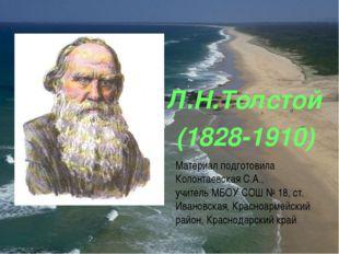 Л.Н.Толстой (1828-1910) Материал подготовила Колонтаевская С.А., учитель МБО