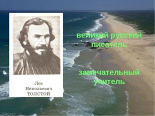 великий русский писатель замечательный учитель