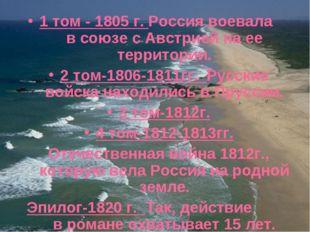 1 том - 1805 г. Россия воевала в союзе с Австрией на ее территории. 2 том-180