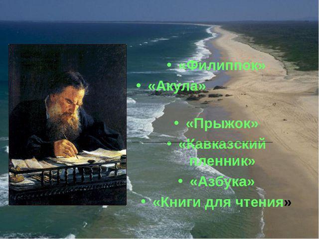 «Филиппок» «Акула» «Прыжок» «Кавказский пленник» «Азбука» «Книги для чтения»