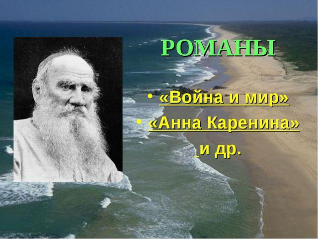 РОМАНЫ «Война и мир» «Анна Каренина» и др.