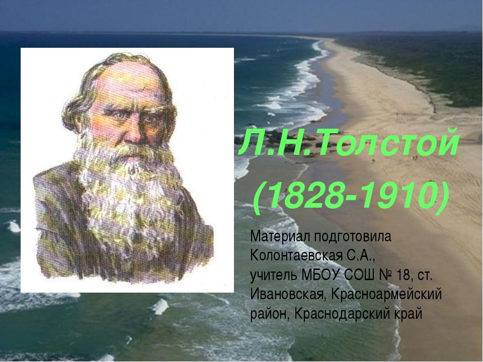 Л.Н.Толстой (1828-1910) Материал подготовила Колонтаевская С.А., учитель МБО...