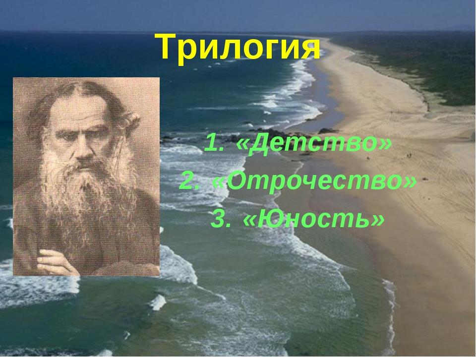 Трилогия «Детство» «Отрочество» «Юность»