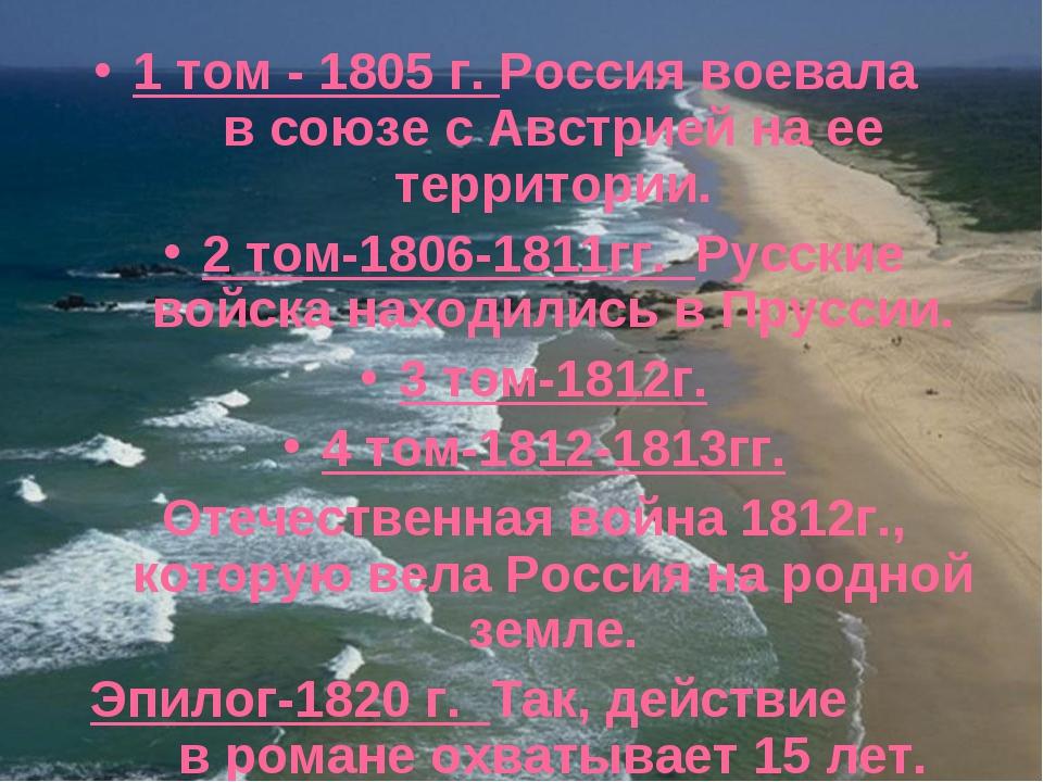 1 том - 1805 г. Россия воевала в союзе с Австрией на ее территории. 2 том-180...