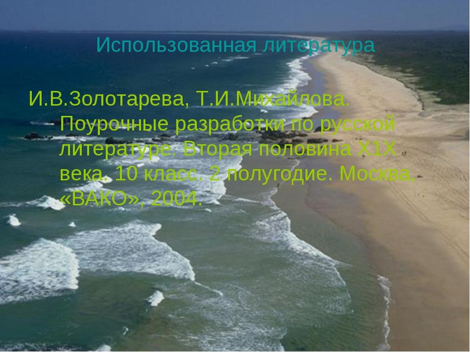 Использованная литература И.В.Золотарева, Т.И.Михайлова. Поурочные разработки...