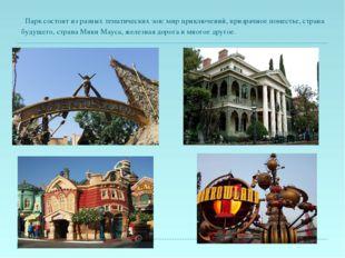 Парк состоит из разных тематических зон: мир приключений, призрачное поместь