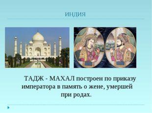 ИНДИЯ ТАДЖ - МАХАЛ построен по приказу императора в память о жене, умершей п