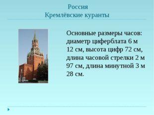 Россия Кремлёвские куранты Основные размеры часов: диаметр циферблата 6 м 12