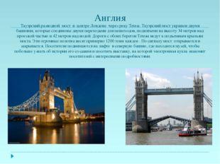 Англия Тауэрский разводной мост в центре Лондоне через реку Темза. Тауэрский