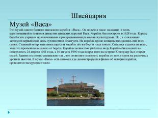 Швейцария Музей «Васа» Это музей одного боевого шведского корабля «Васа». Он