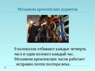 Механизм кремлёвских курантов 9 колоколов отбивают каждые четверть часа и оди