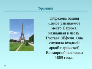 Франция Эйфелева башня Самое узнаваемое место Парижа, названная в честь Густа