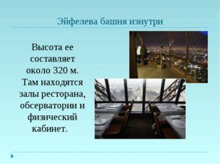 Эйфелева башня изнутри Высота ее составляет около 320 м. Там находятся залы р