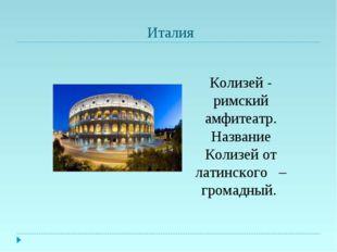 Италия Колизей - римский амфитеатр. Название Колизей от латинского – громадн