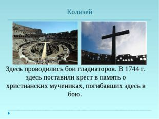 Колизей Здесь проводились бои гладиаторов. В 1744 г. здесь поставили крест в