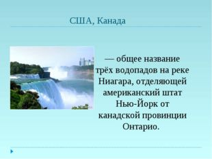США, Канада Ниага́рский водопад — общее название трёх водопадов на реке Ниаг