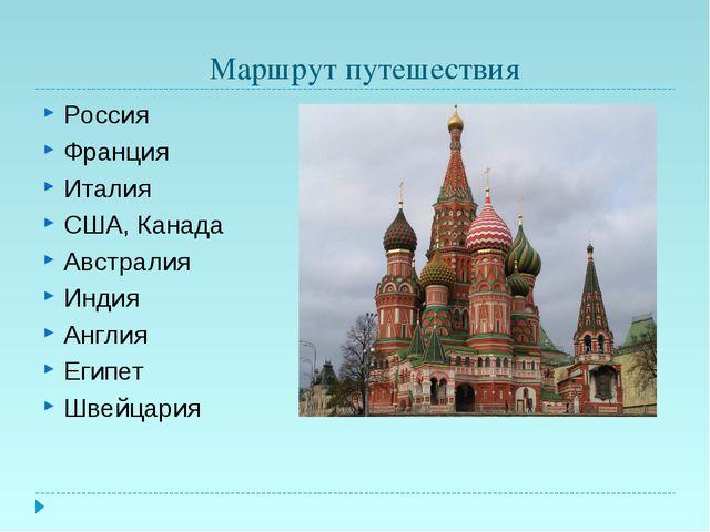 Маршрут путешествия Россия Франция Италия США, Канада Австралия Индия Англия...