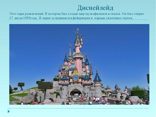 Диснейлейд Этот парк развлечений. В котором был создан мир мультфильмов и ск...