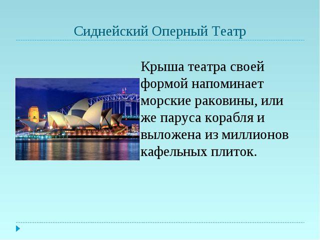 Сиднейский Оперный Театр Крыша театра своей формой напоминает морские раковин...