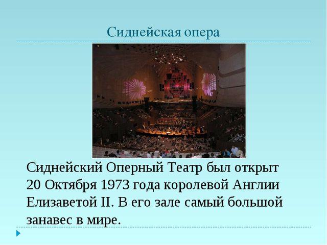 Сиднейская опера Сиднейский Оперный Театр был открыт 20 Октября 1973 года кор...