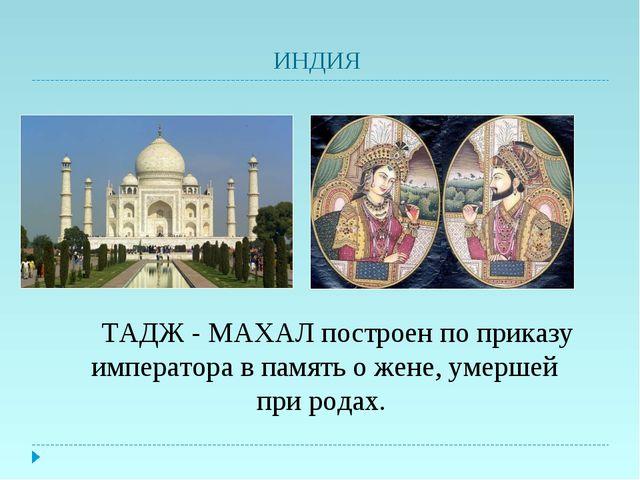 ИНДИЯ ТАДЖ - МАХАЛ построен по приказу императора в память о жене, умершей п...