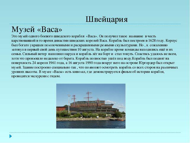 Швейцария Музей «Васа» Это музей одного боевого шведского корабля «Васа». Он...