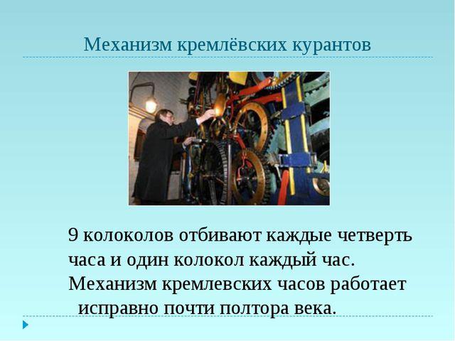 Механизм кремлёвских курантов 9 колоколов отбивают каждые четверть часа и оди...
