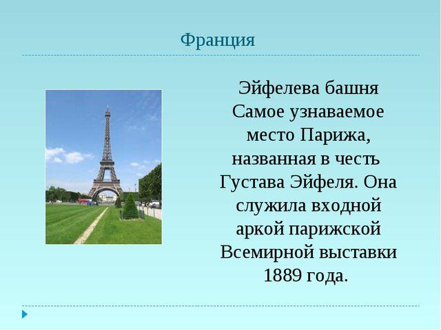 Франция Эйфелева башня Самое узнаваемое место Парижа, названная в честь Густа...