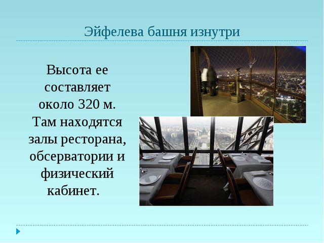 Эйфелева башня изнутри Высота ее составляет около 320 м. Там находятся залы р...