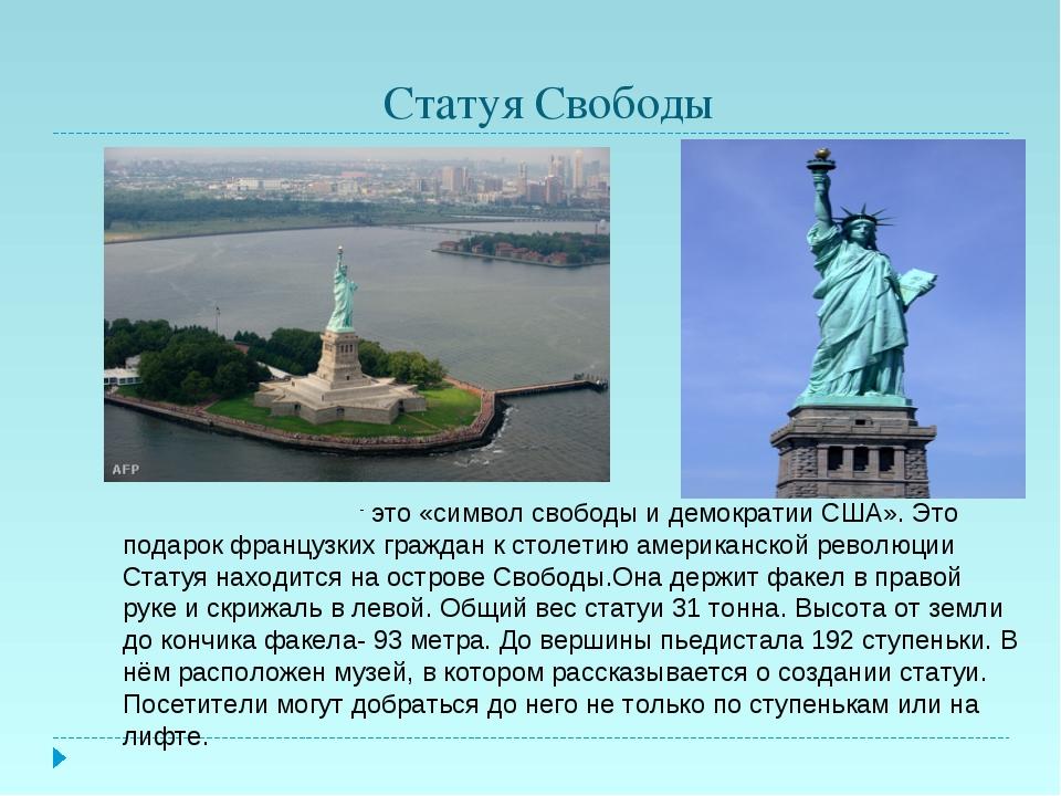 Статуя Свободы Статуя Свобо́ды - это «символсвободы и демократии США». Это...