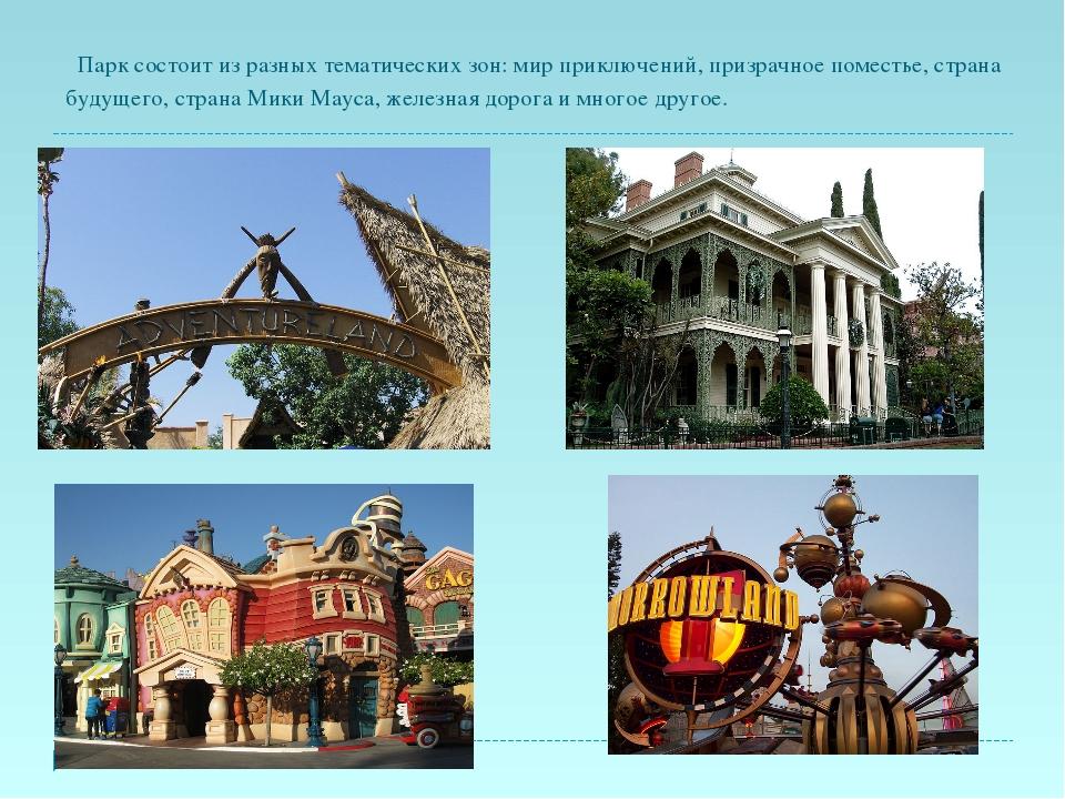 Парк состоит из разных тематических зон: мир приключений, призрачное поместь...