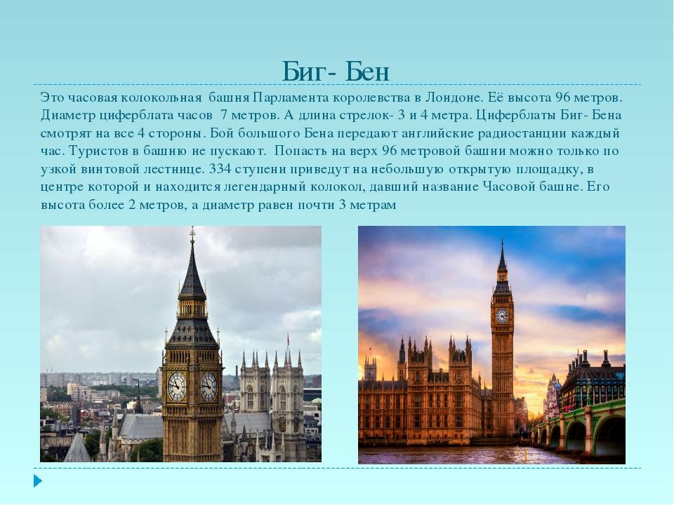 Биг- Бен Это часовая колокольная башня Парламента королевства в Лондоне. Её...