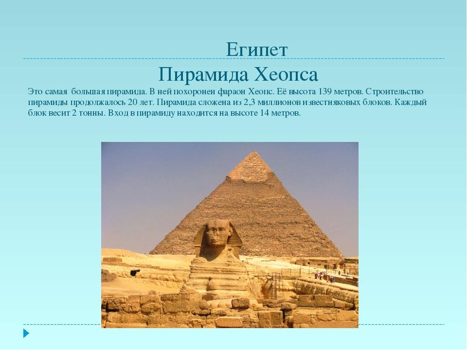 Египет Пирамида Хеопса Это самая большая пирамида. В ней похоронен фараон Хе...