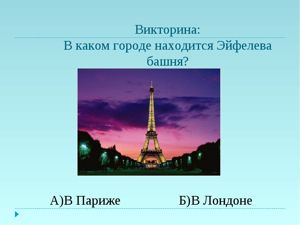 Викторина: В каком городе находится Эйфелева башня? А)В Париже Б)В Лондоне