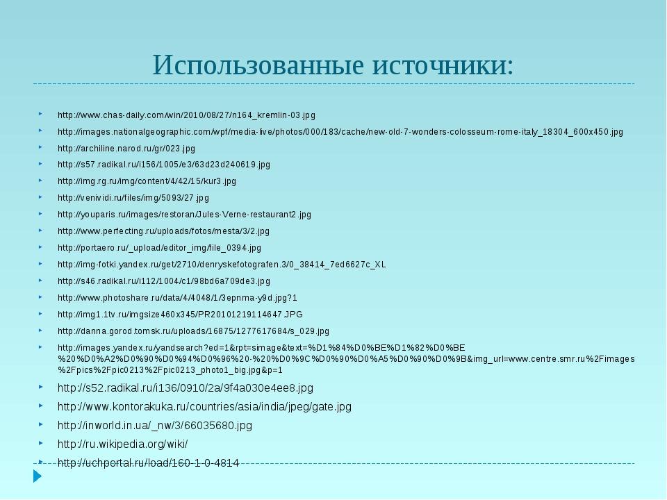 Использованные источники: http://www.chas-daily.com/win/2010/08/27/n164_kreml...
