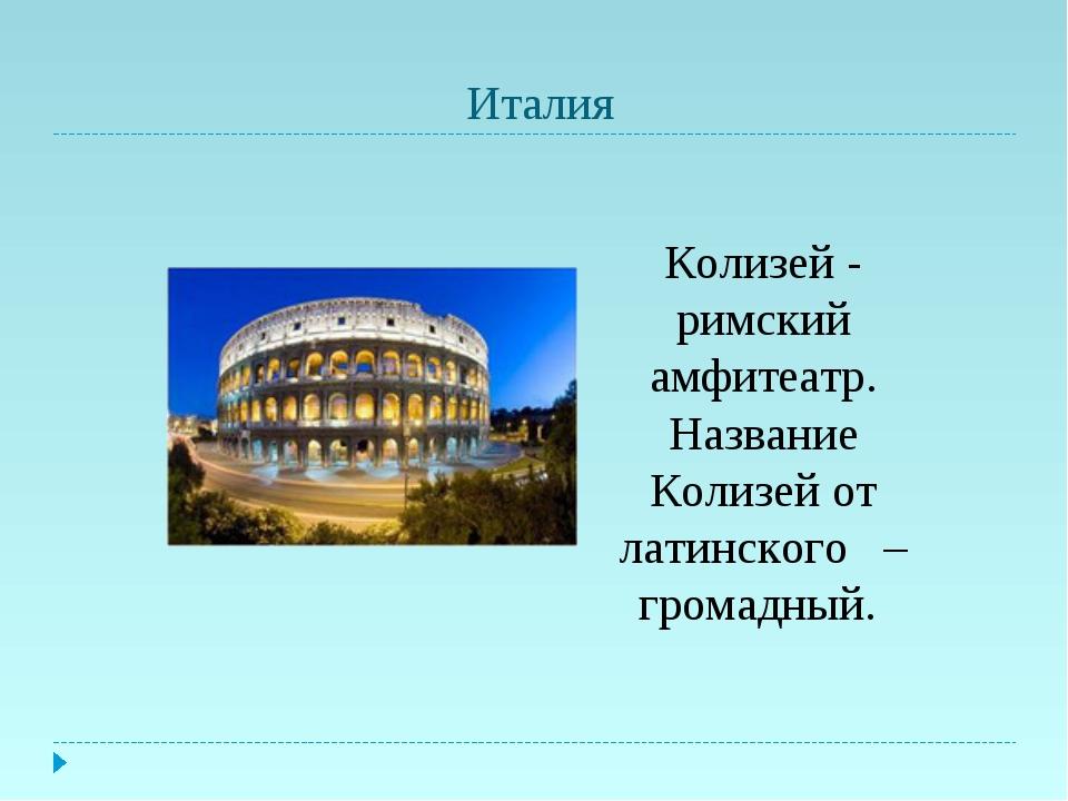 Италия Колизей - римский амфитеатр. Название Колизей от латинского – громадн...