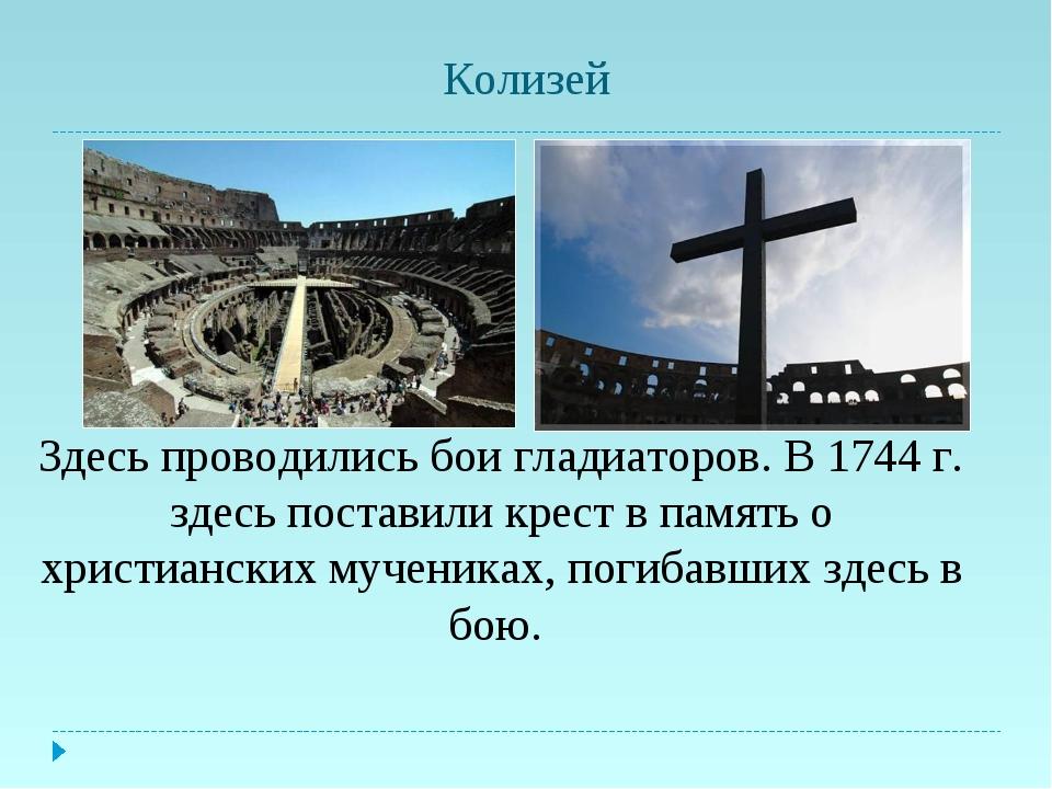 Колизей Здесь проводились бои гладиаторов. В 1744 г. здесь поставили крест в...