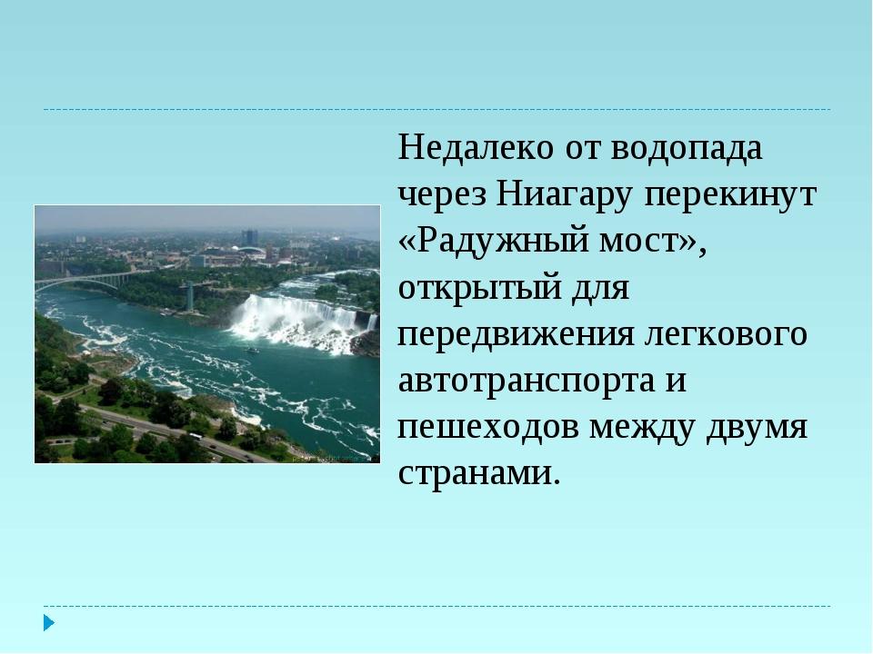 Ниага́рский водопад Недалеко от водопада через Ниагару перекинут «Радужный мо...