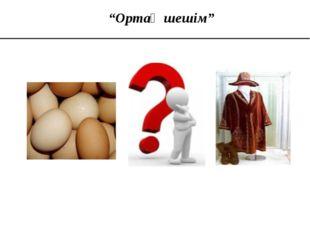 """""""Ортақ шешім"""""""