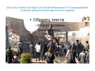 2011 жылы Алматы қаласында Қазақстан Республикасының тұңғыш президентінің құр