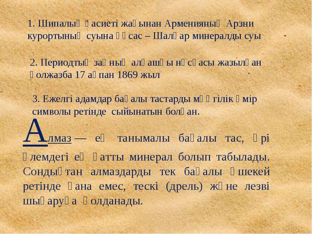 1. Шипалық қасиеті жағынан Арменияның Арзни курортының суына ұқсас – Шалқар...