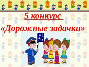 5 конкурс «Дорожные задачки»