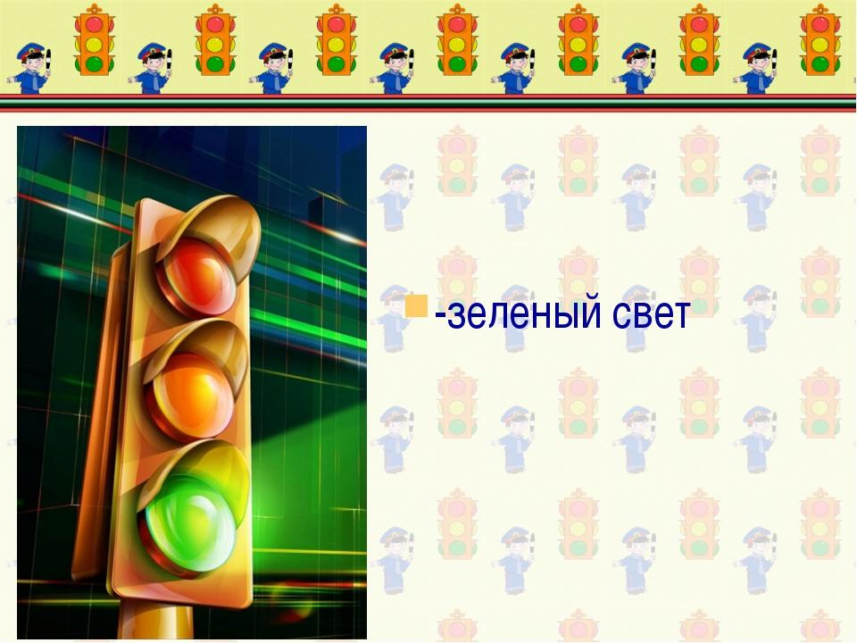 -зеленый свет