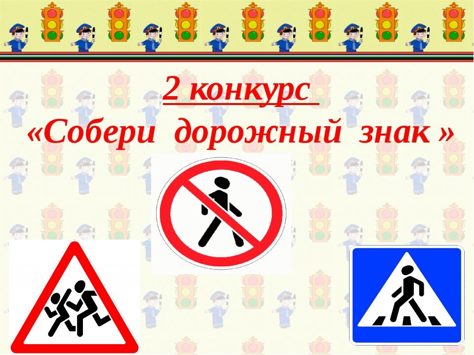 2 конкурс «Собери дорожный знак »