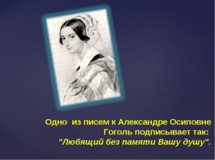 """Одно из писем к Александре Осиповне Гоголь подписывает так: """"Любящий без памя"""