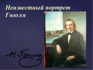 Неизвестный портрет Гоголя