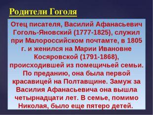 Родители Гоголя Отец писателя, Василий Афанасьевич Гоголь-Яновский (1777-1825