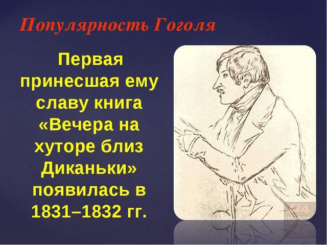 Популярность Гоголя Первая принесшая ему славу книга «Вечера на хуторе близ Д...