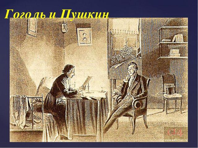 Гоголь и Пушкин